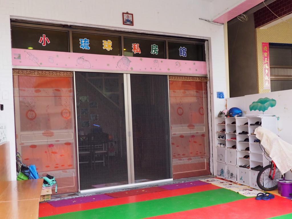 ゲストハウス Xiaoliuqiu Guest Houseの玄関入り口