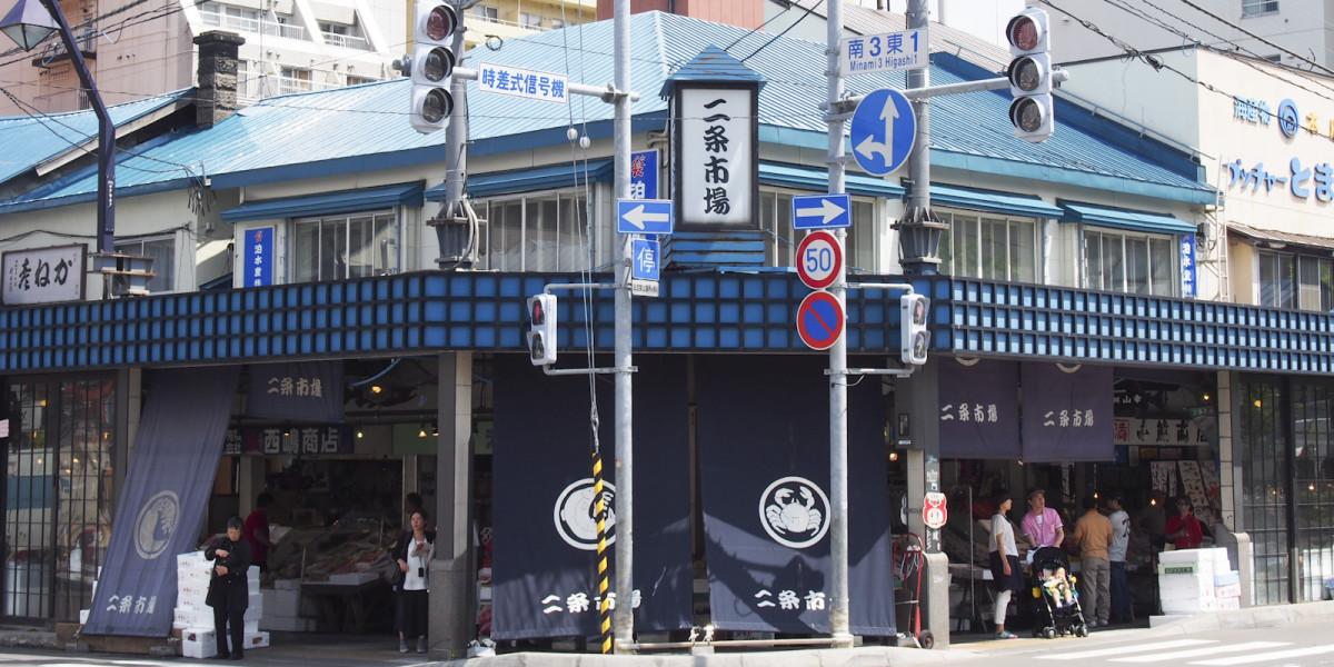 札幌 二条市場