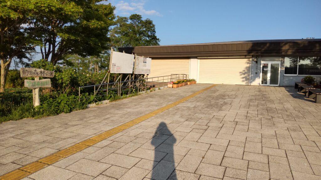 前田森林公園の管理事務所