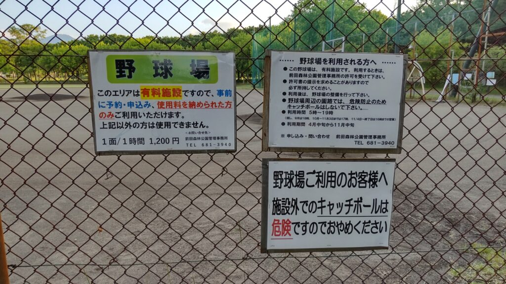 前田森林公園の野球場の注意事項