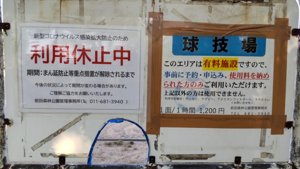 前田森林公園の球技場の注意事項