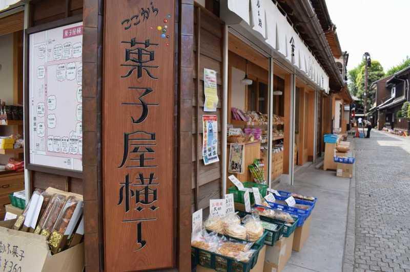 埼玉 菓子屋横丁 観光