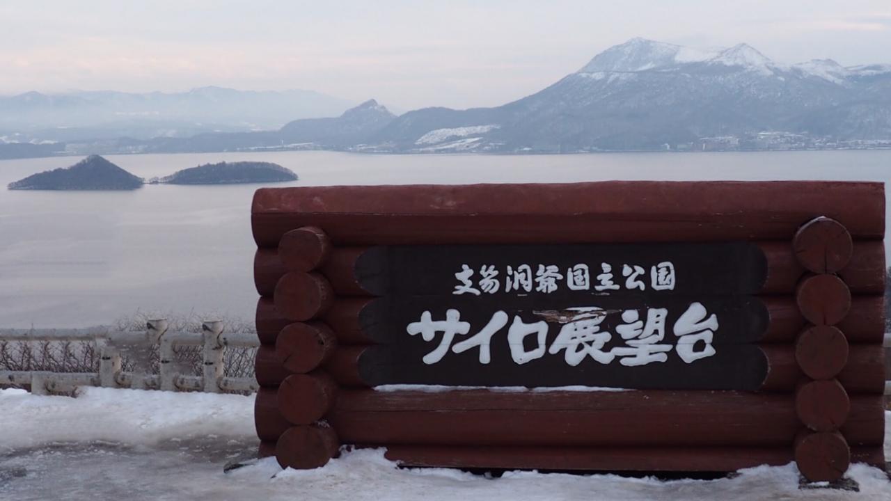 支笏洞爺国立公園 サイロ展望台