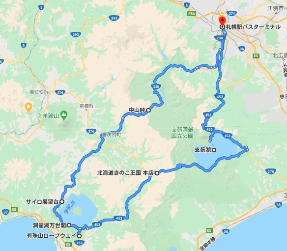 北海道札幌市から支笏湖・洞爺湖の道順