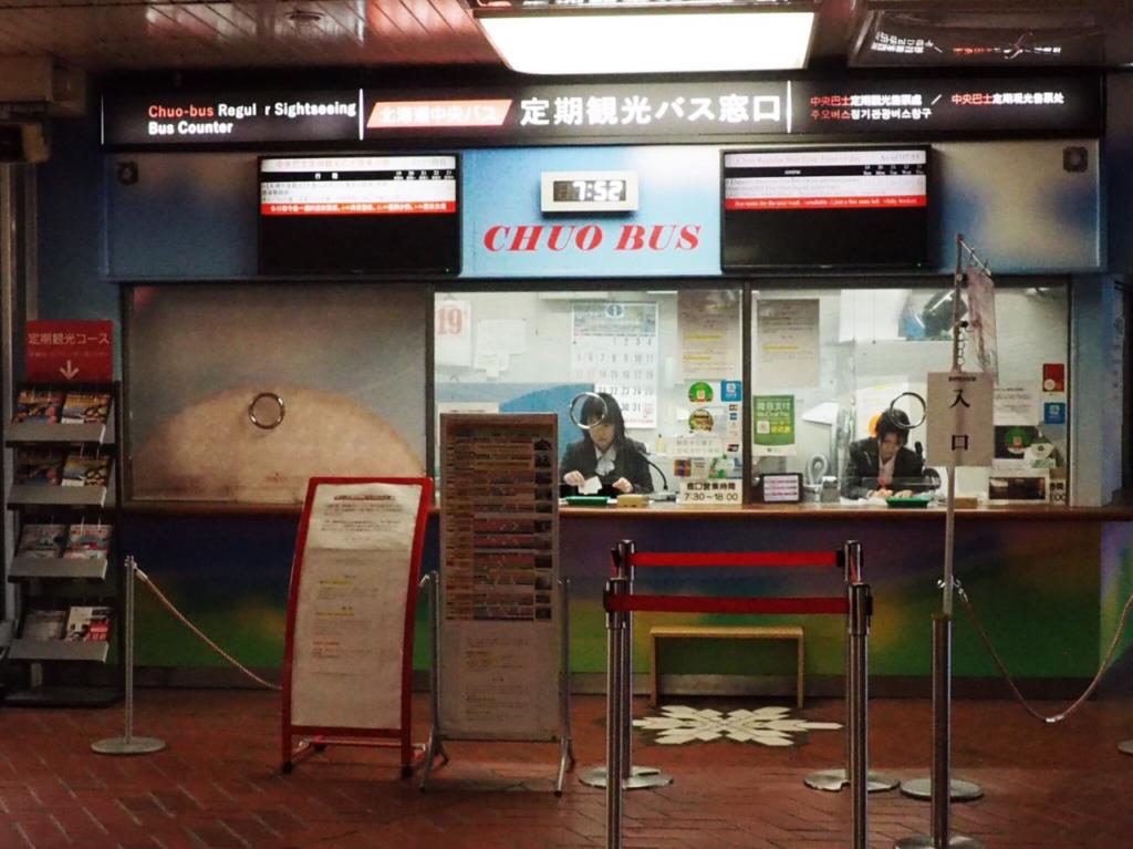 札幌駅のバスターミナルにある観光バス窓口