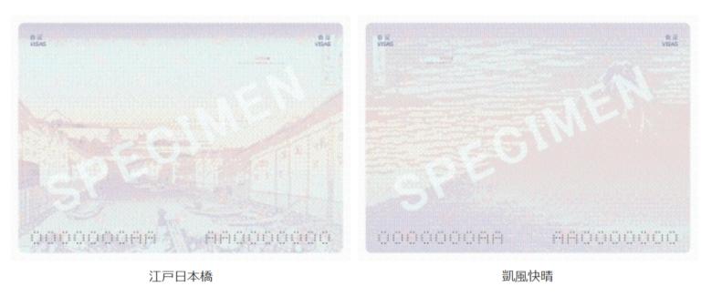 新型パスポート
