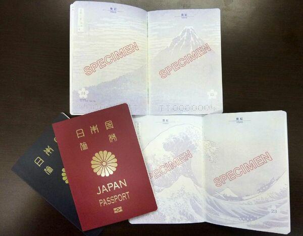 パスポート 5年 10年