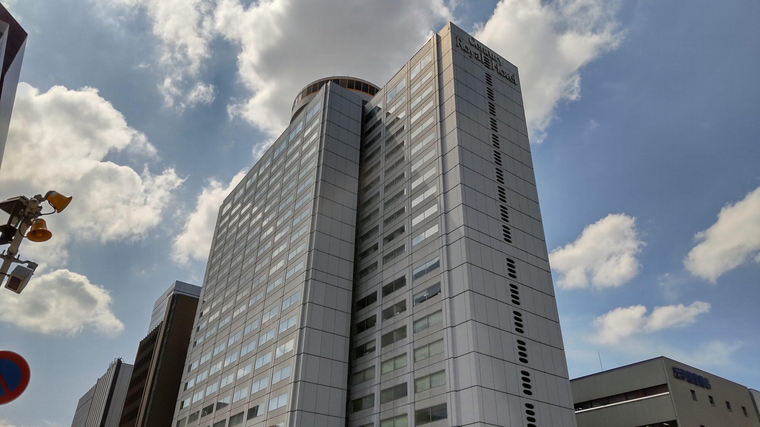 センチュリーロイヤルホテル札幌