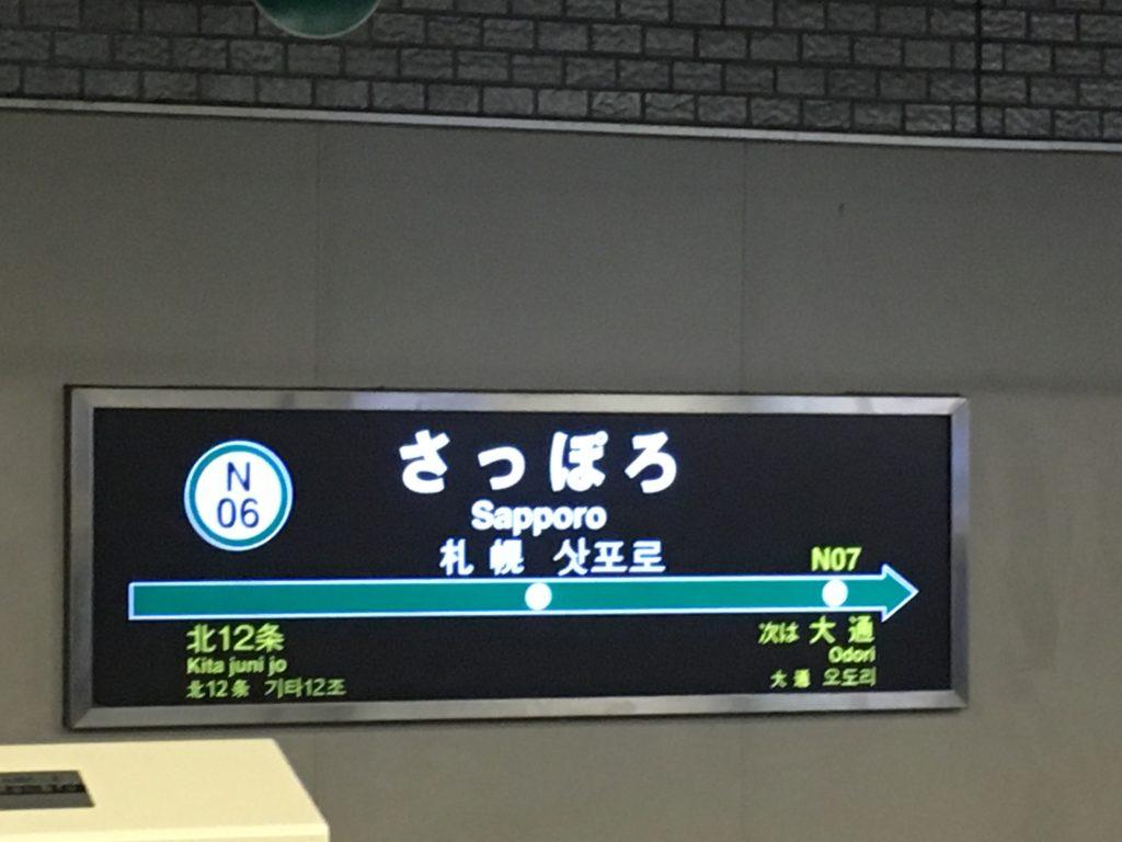 札幌市営地下鉄南北線「さっぽろ駅」
