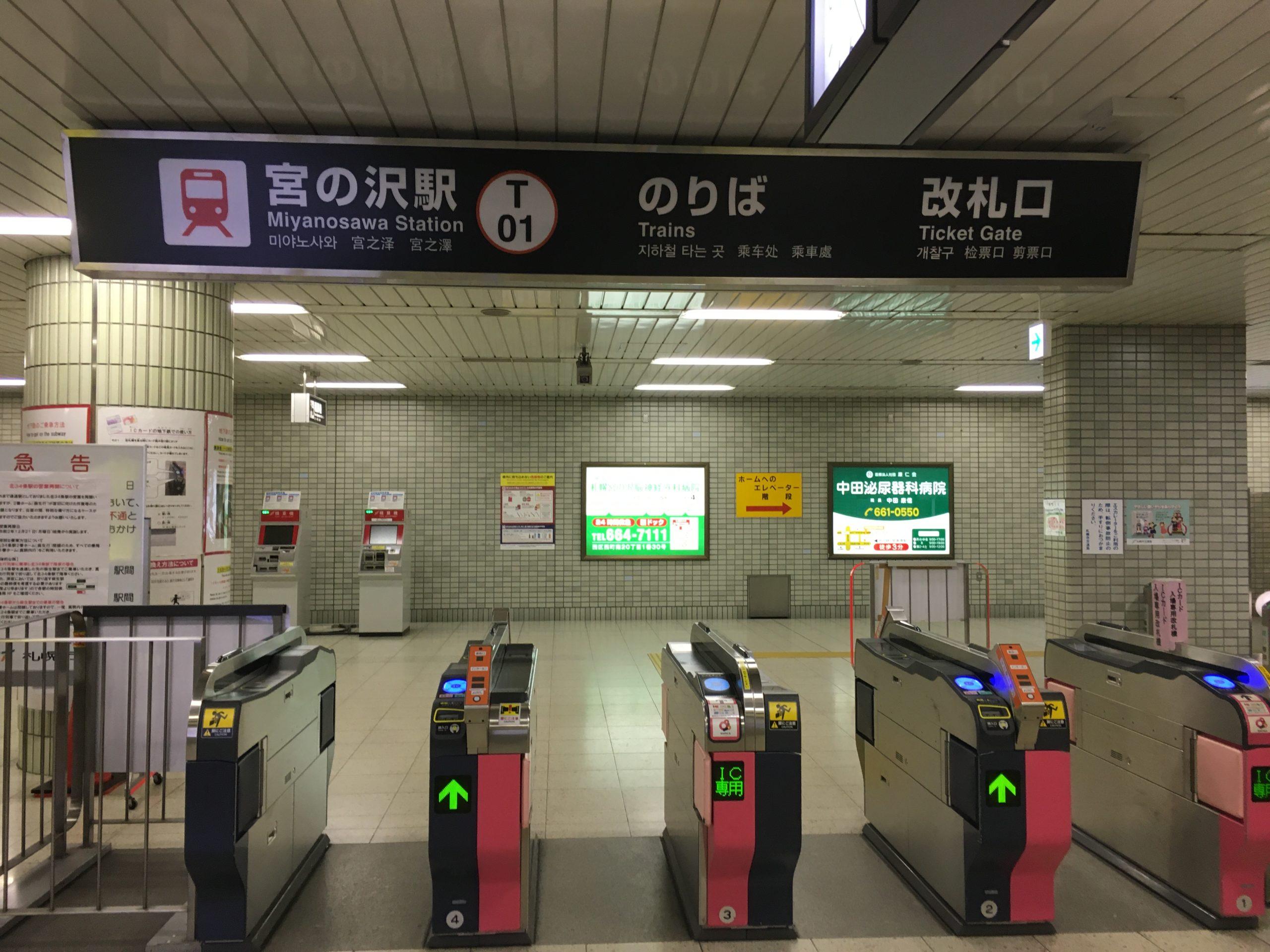 札幌市営地下鉄東西線「宮の沢駅」