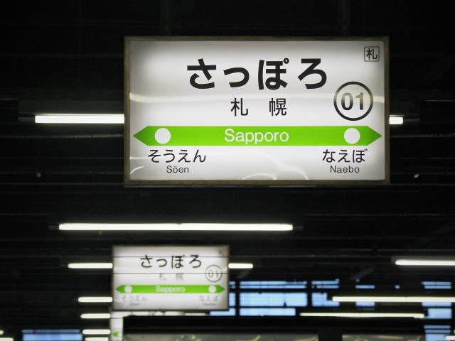 札幌駅の行き先の看板