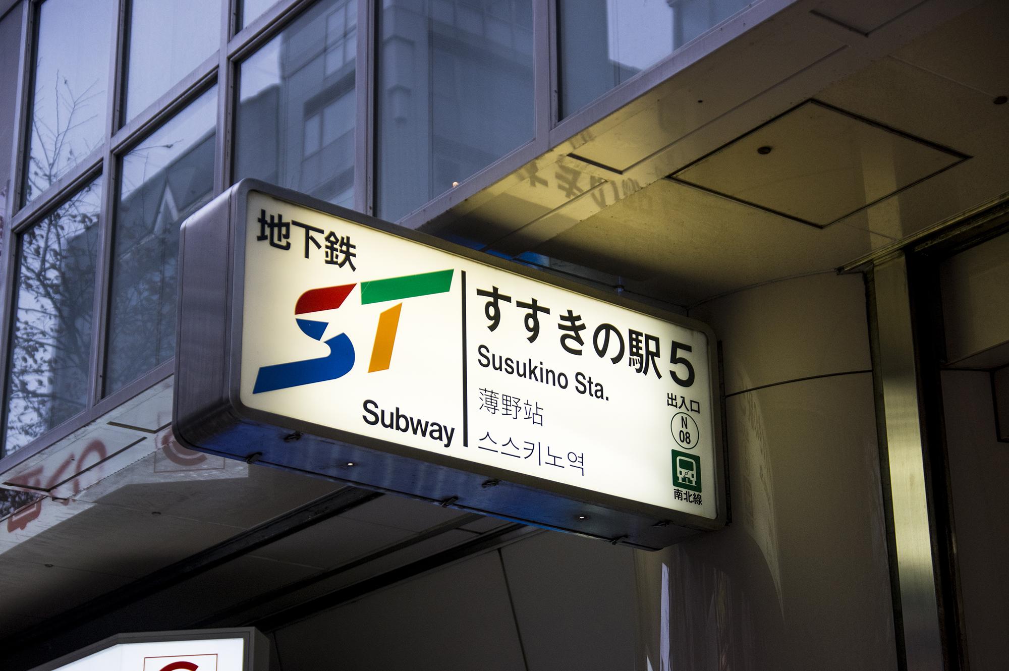 札幌市営地下鉄南北線「すすきの駅」