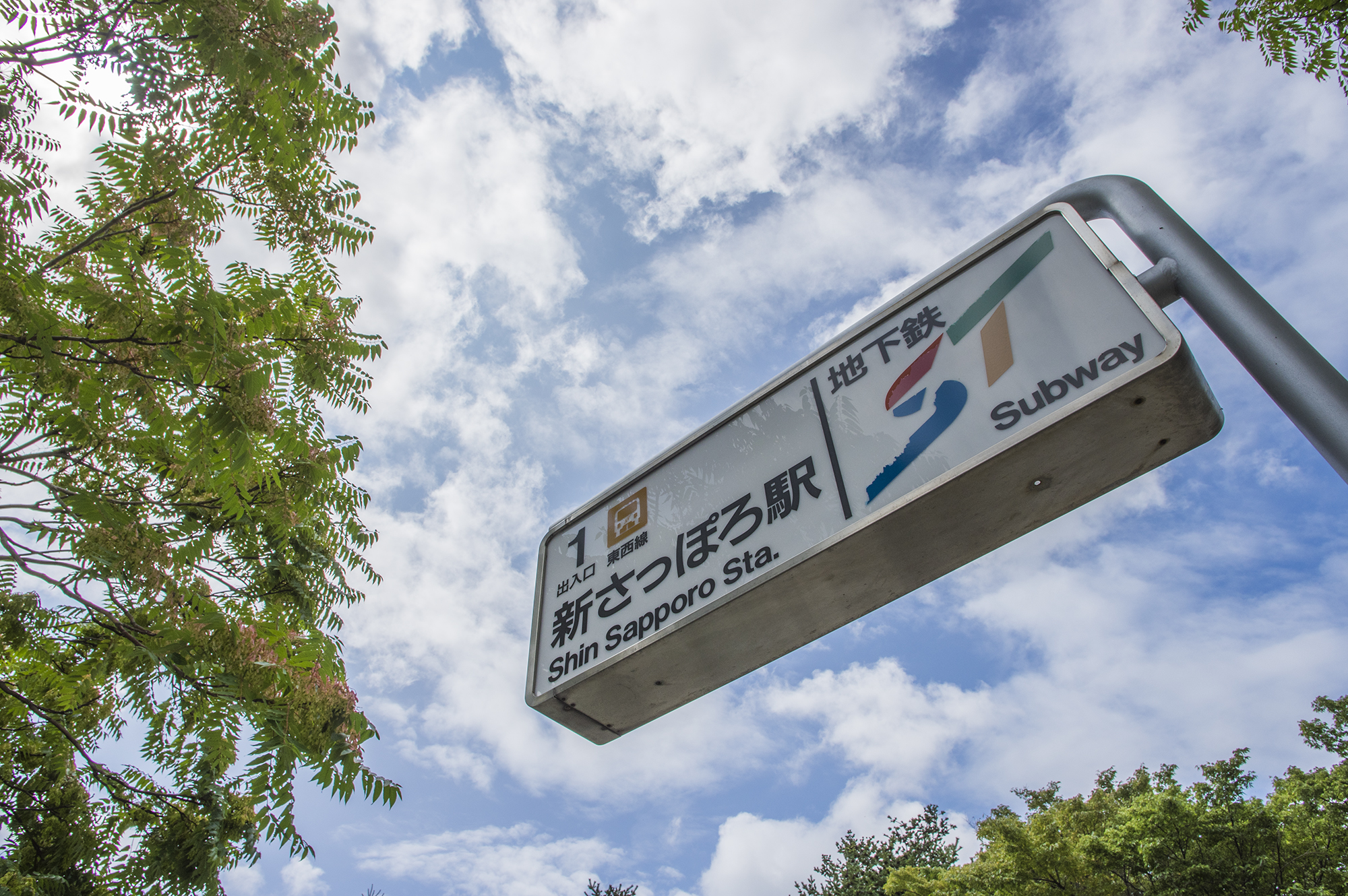 札幌市営地下鉄東西線「新さっぽろ駅」