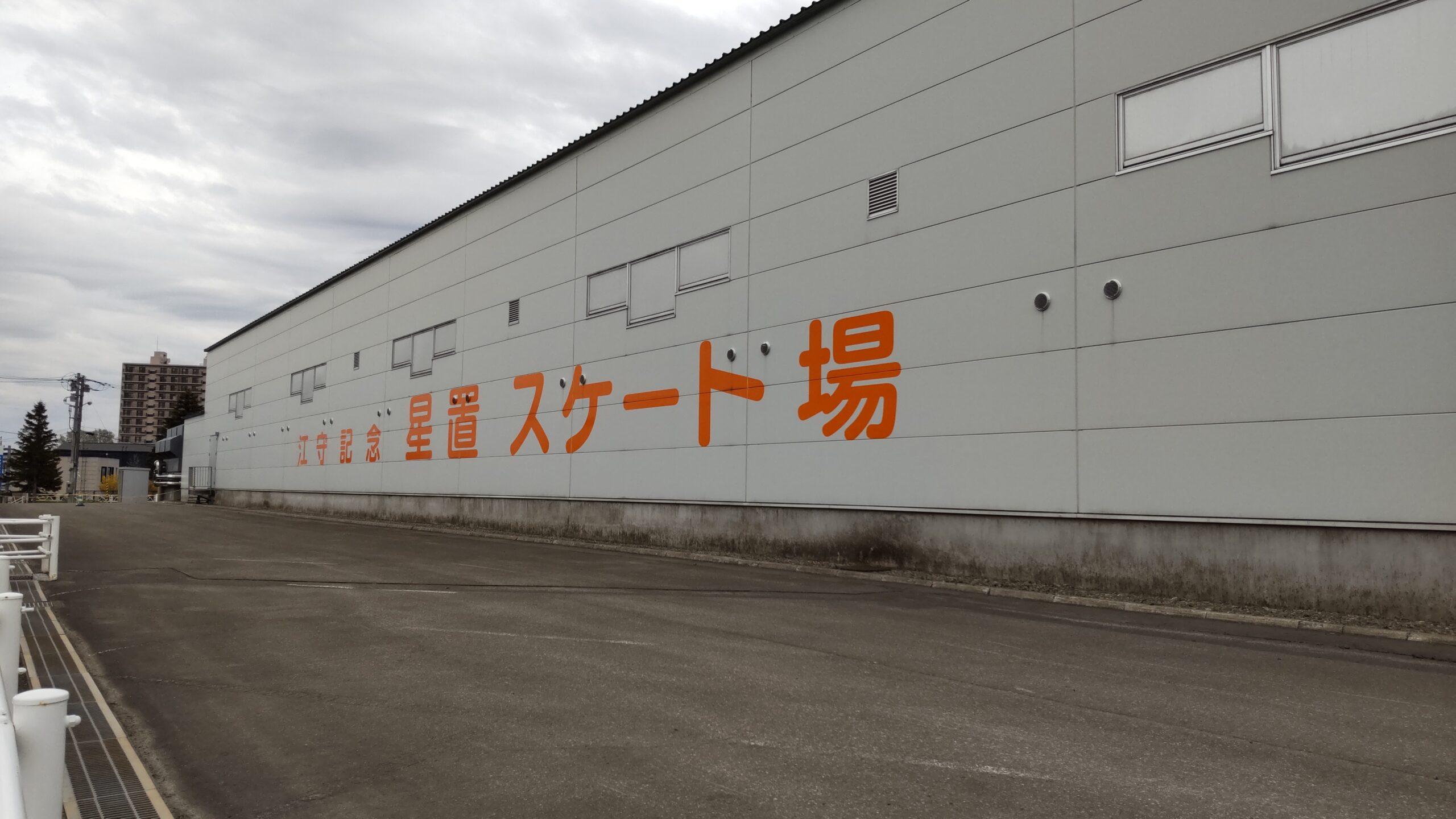 江守記念星置スケート場の外観