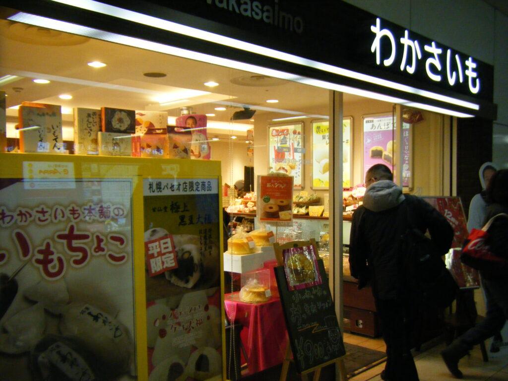 わかさいも本舗 札幌パセオ店
