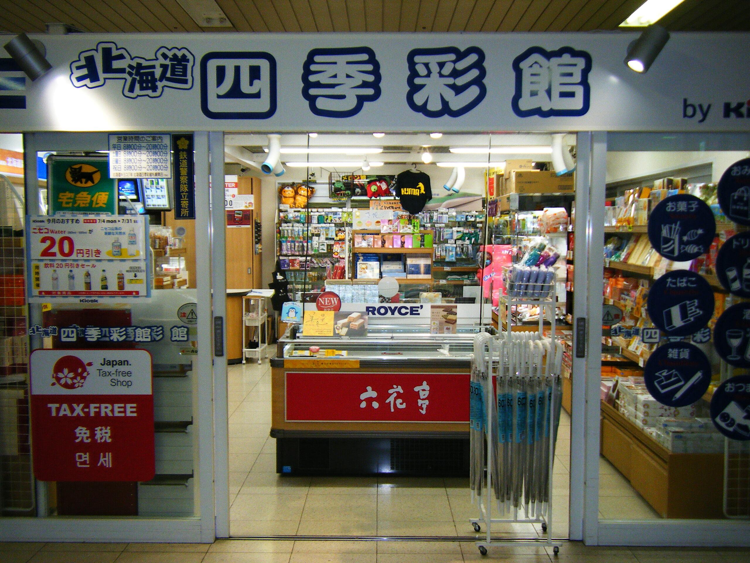 北海道四季彩館札幌東1号店
