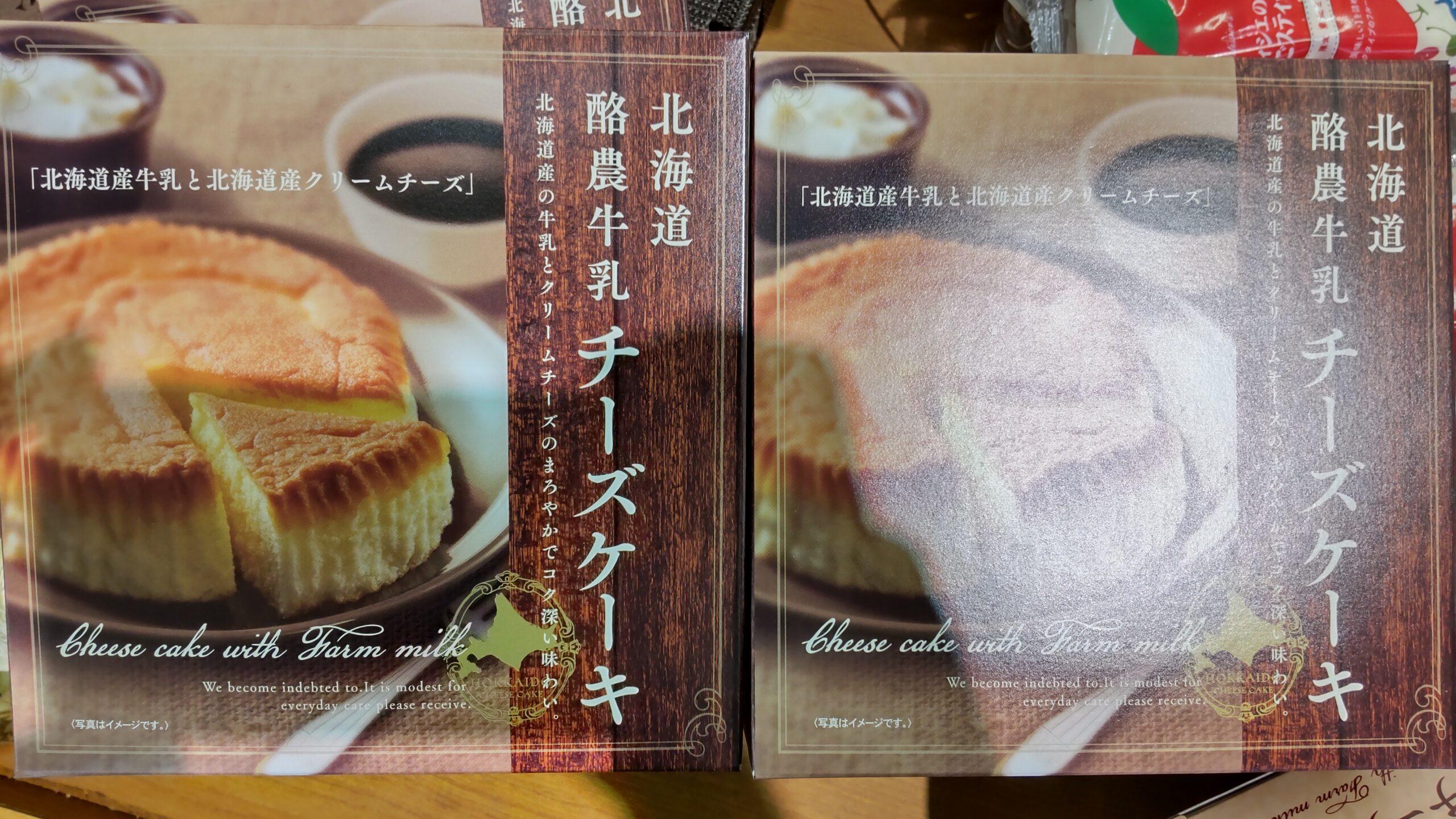 北海道酪農牛乳チーズケーキ