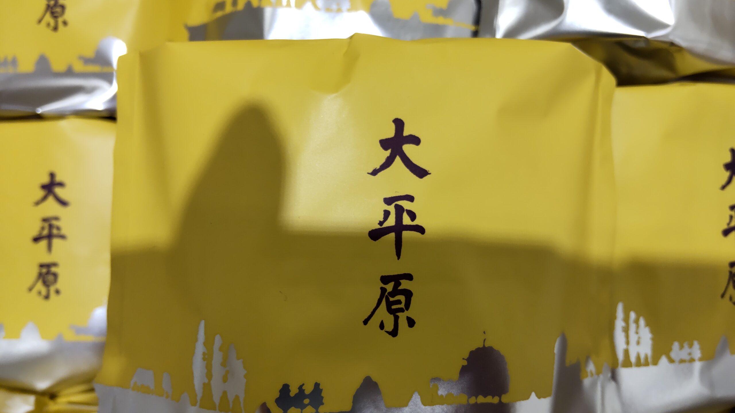 六花亭「大平原」