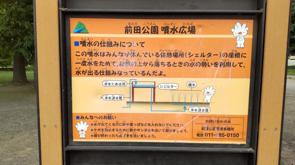 前田公園 噴水広場の看板