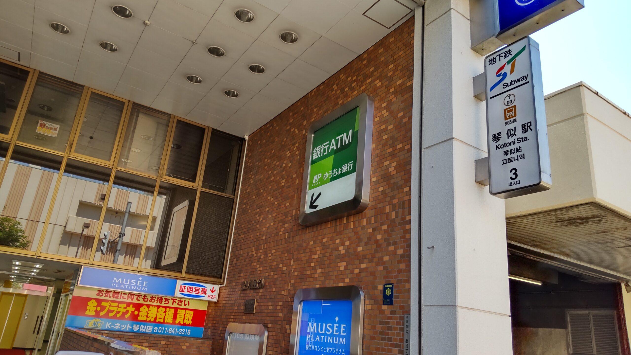 札幌市営地下鉄東西線「琴似駅」