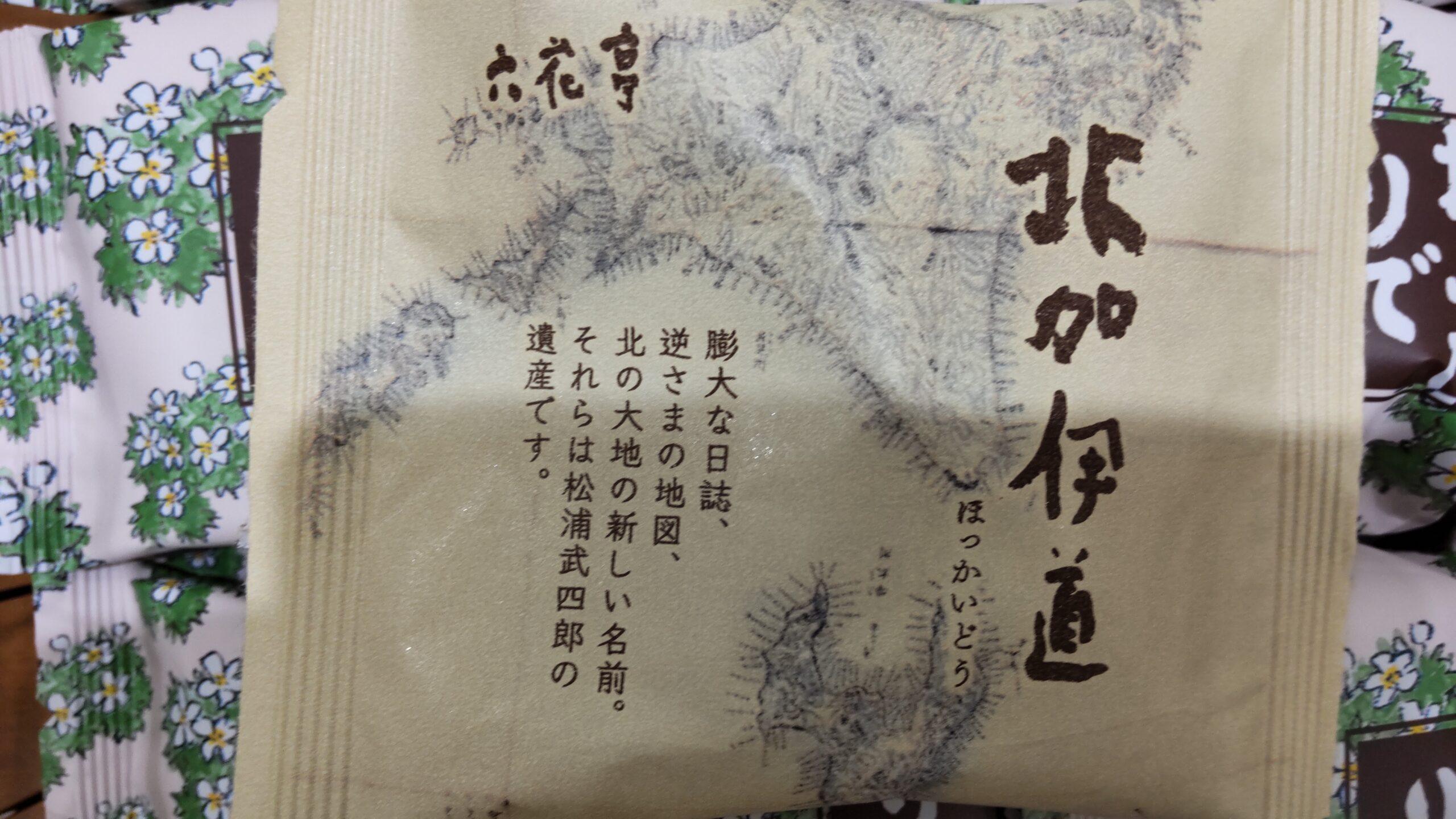 北加伊道(ほっかいどう)