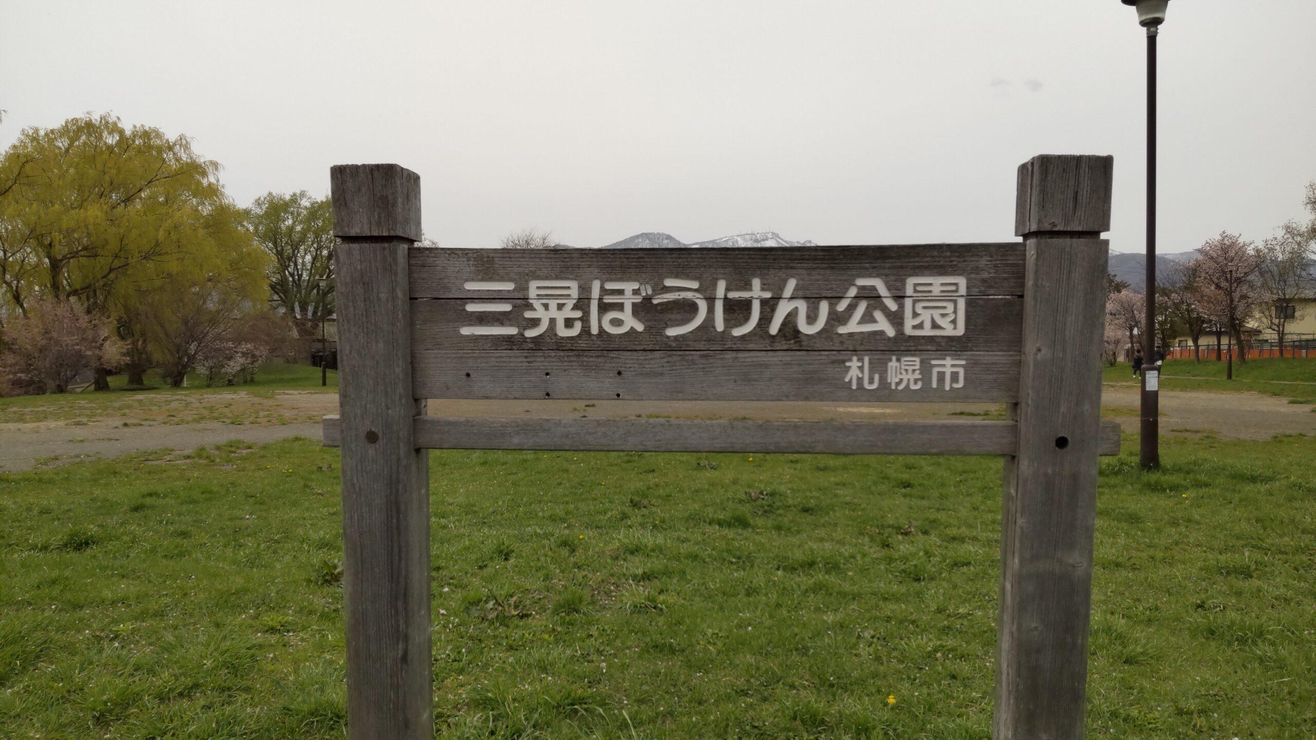 三晃ぼうけん公園