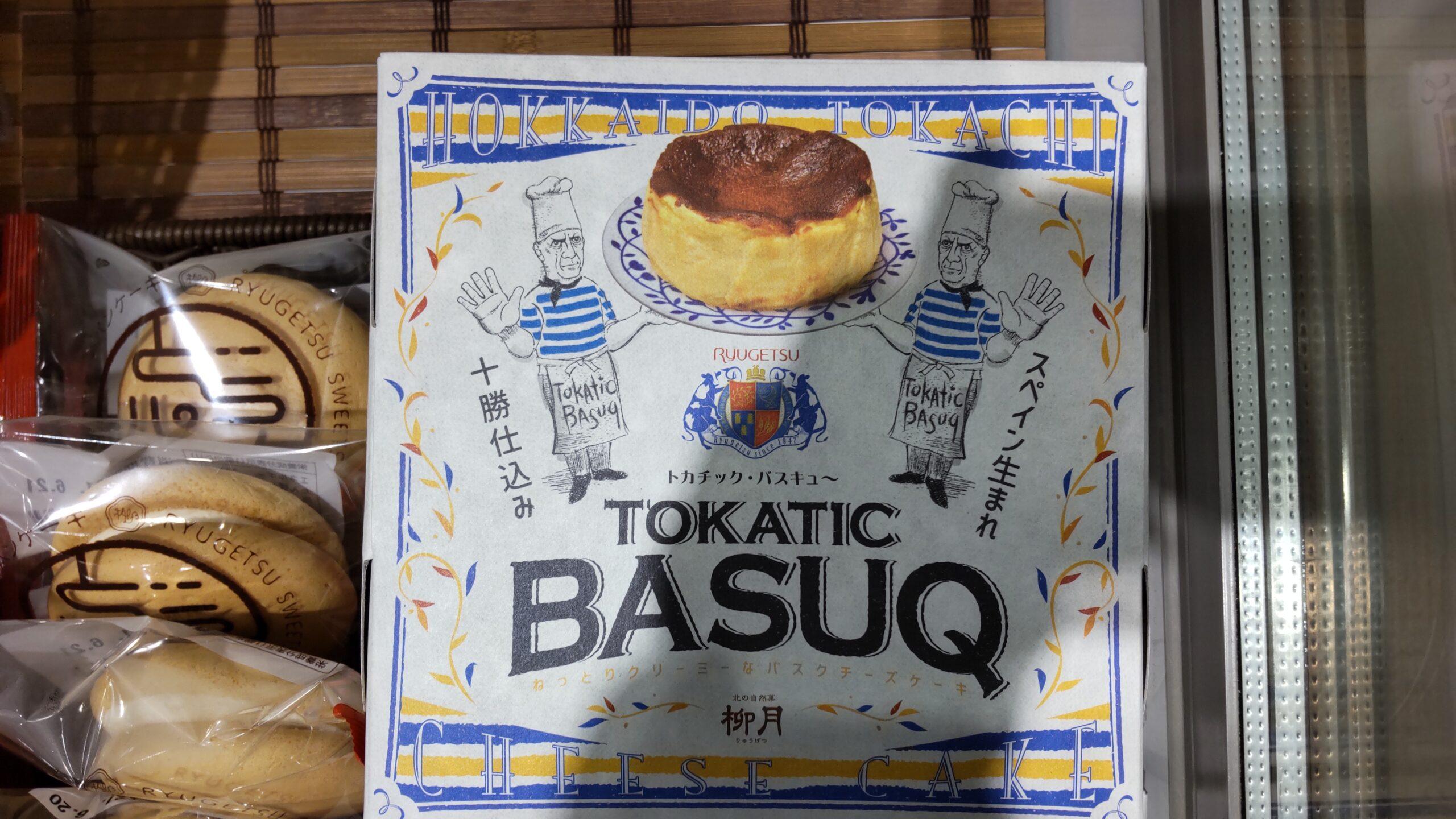 TOKATIC BASUQ(トカチックバスキュー)