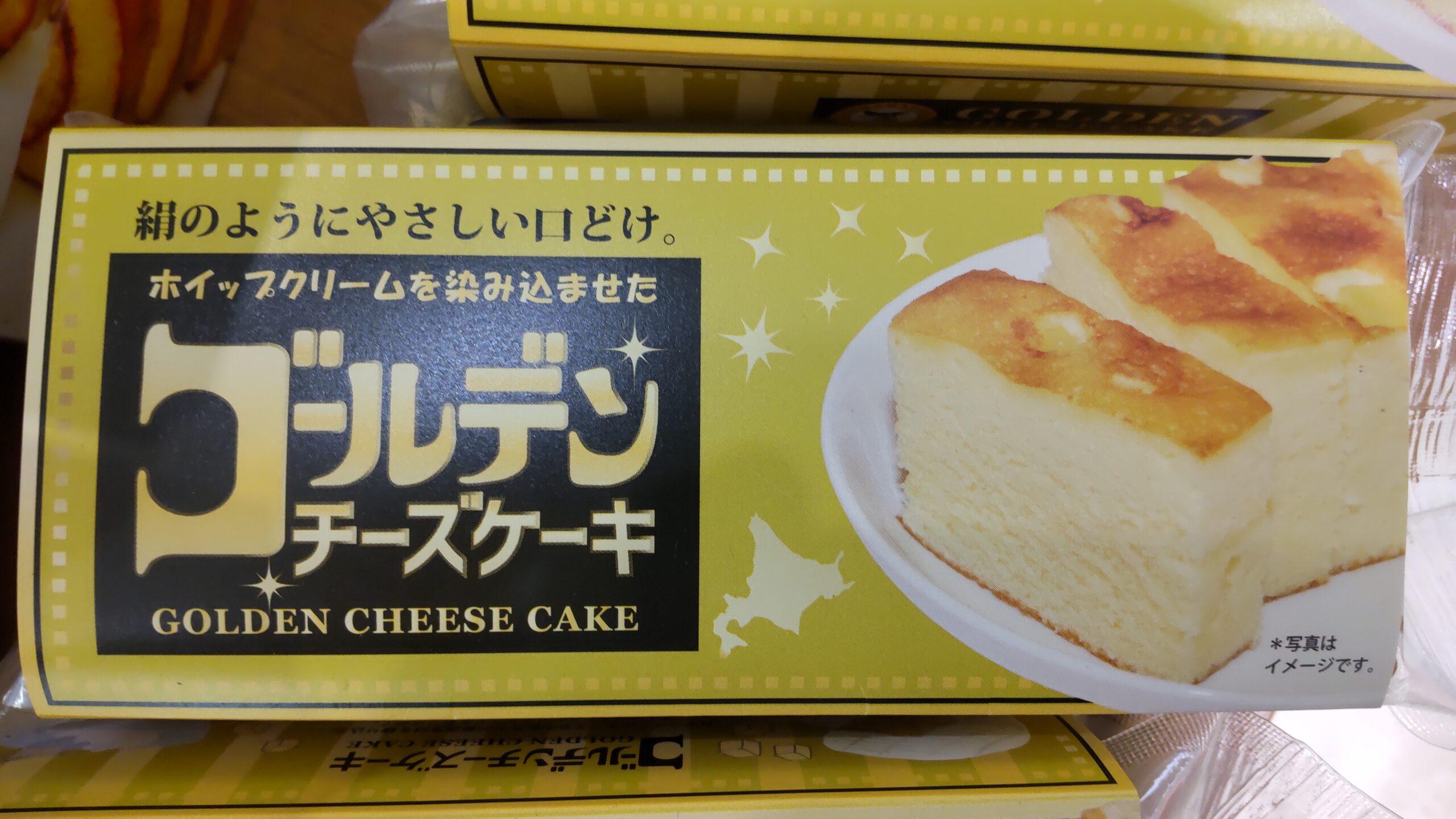 青華堂「ゴールデンチーズケーキ」