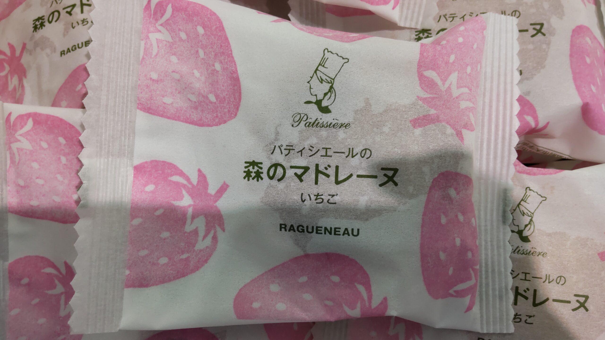 ラグノオ「パティシエールの森のマドレーヌ いちご」