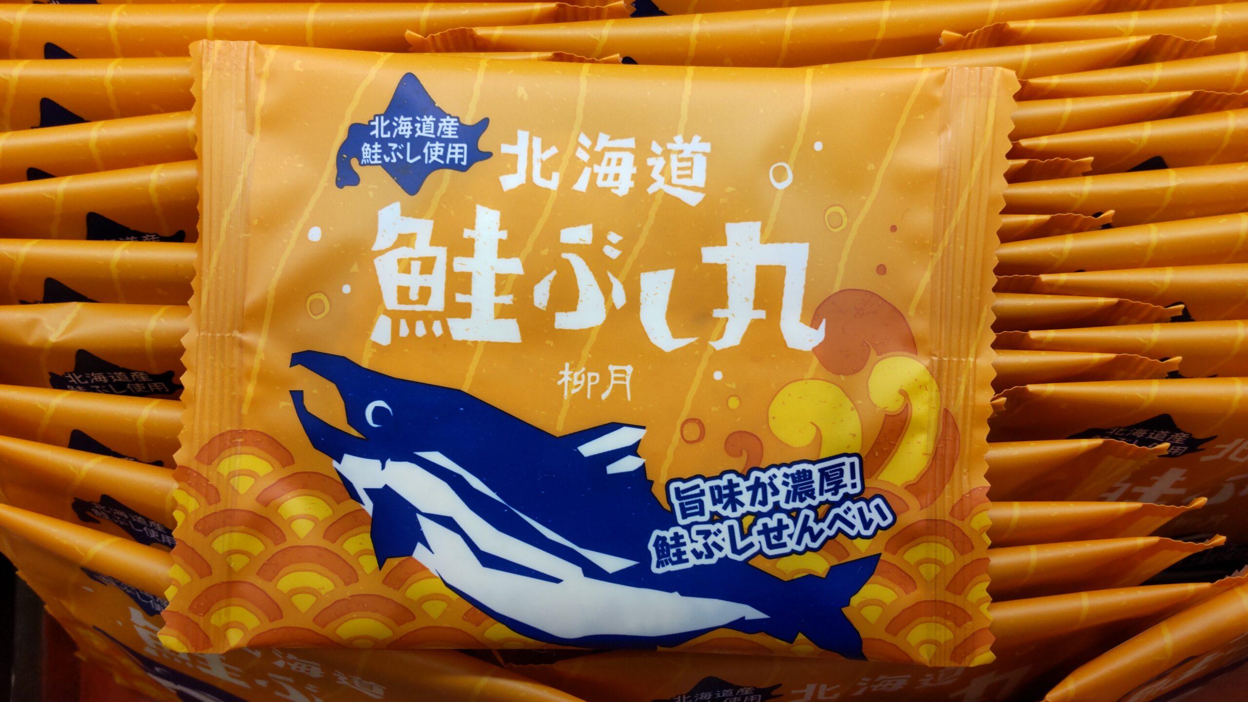 柳月「北海道 鮭ぶし丸」