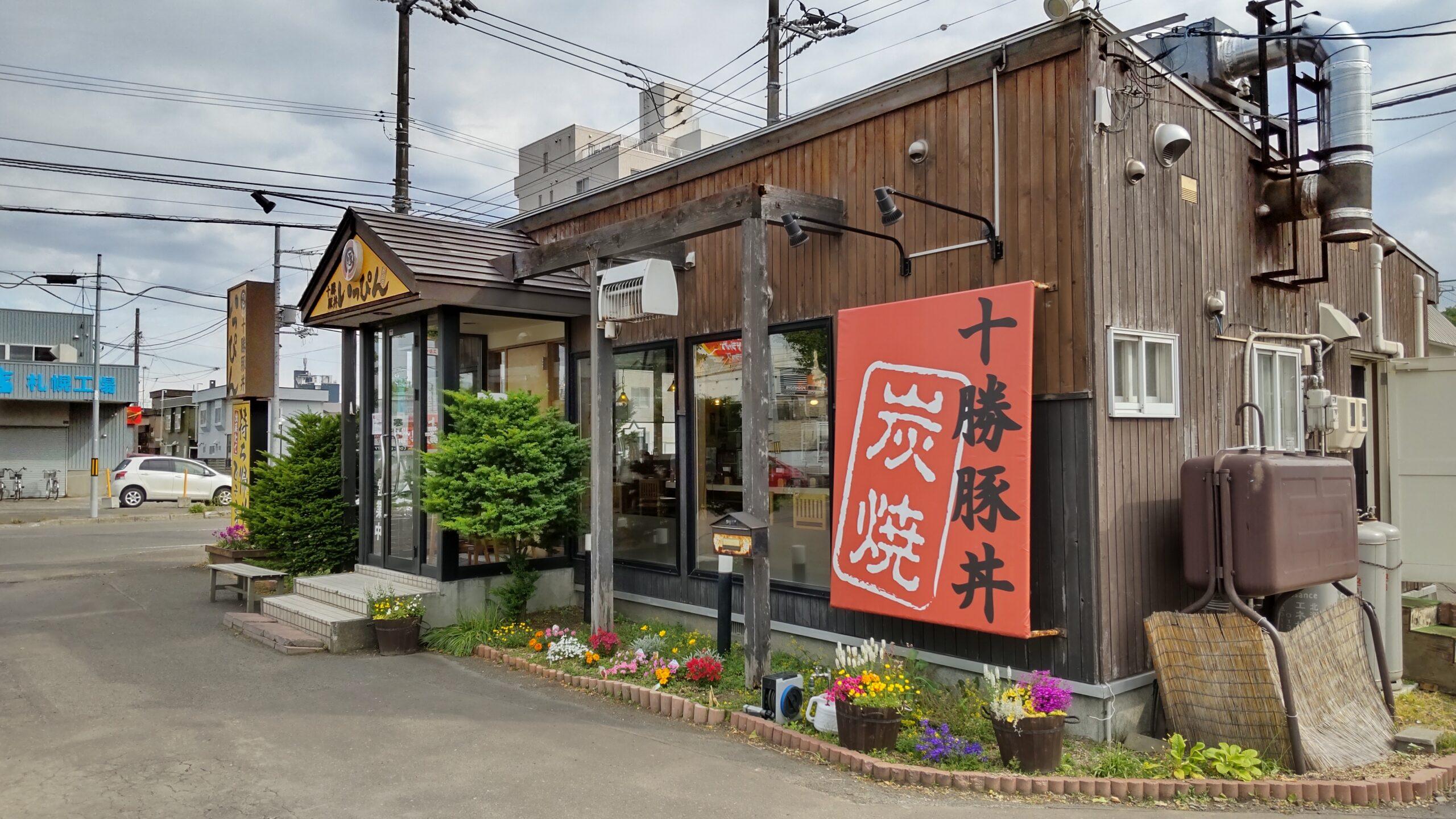 十勝豚丼 いっぴん 札幌手稲店の外観