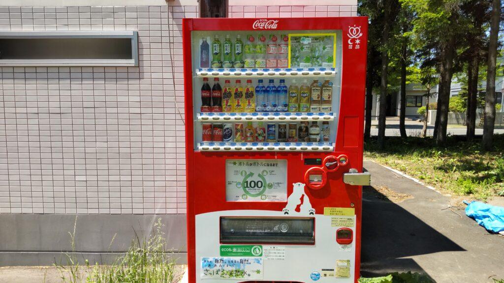 手稲稲積公園の自動販売機2