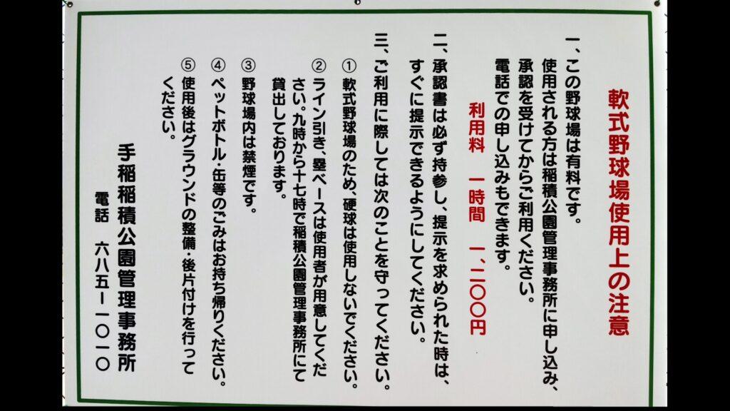 手稲稲積公園の野球場の注意点