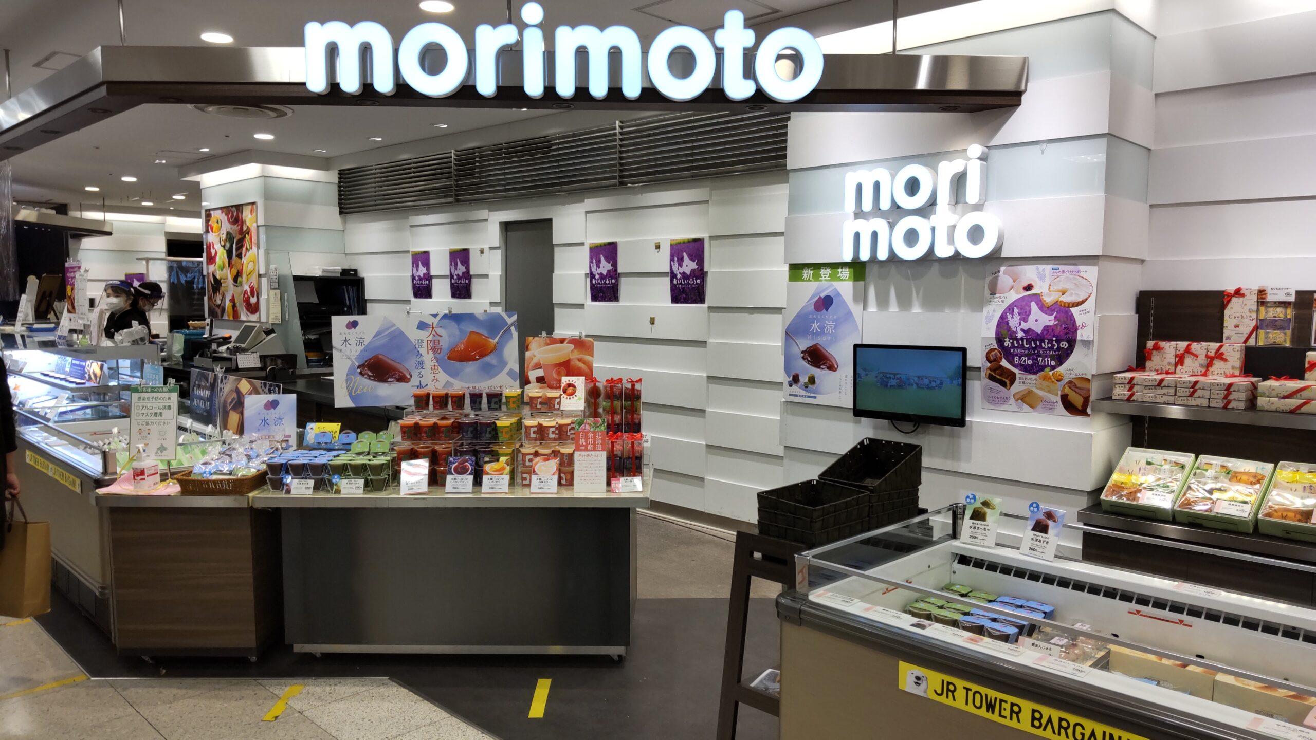 もりもと(morimoto) 札幌エスタ店