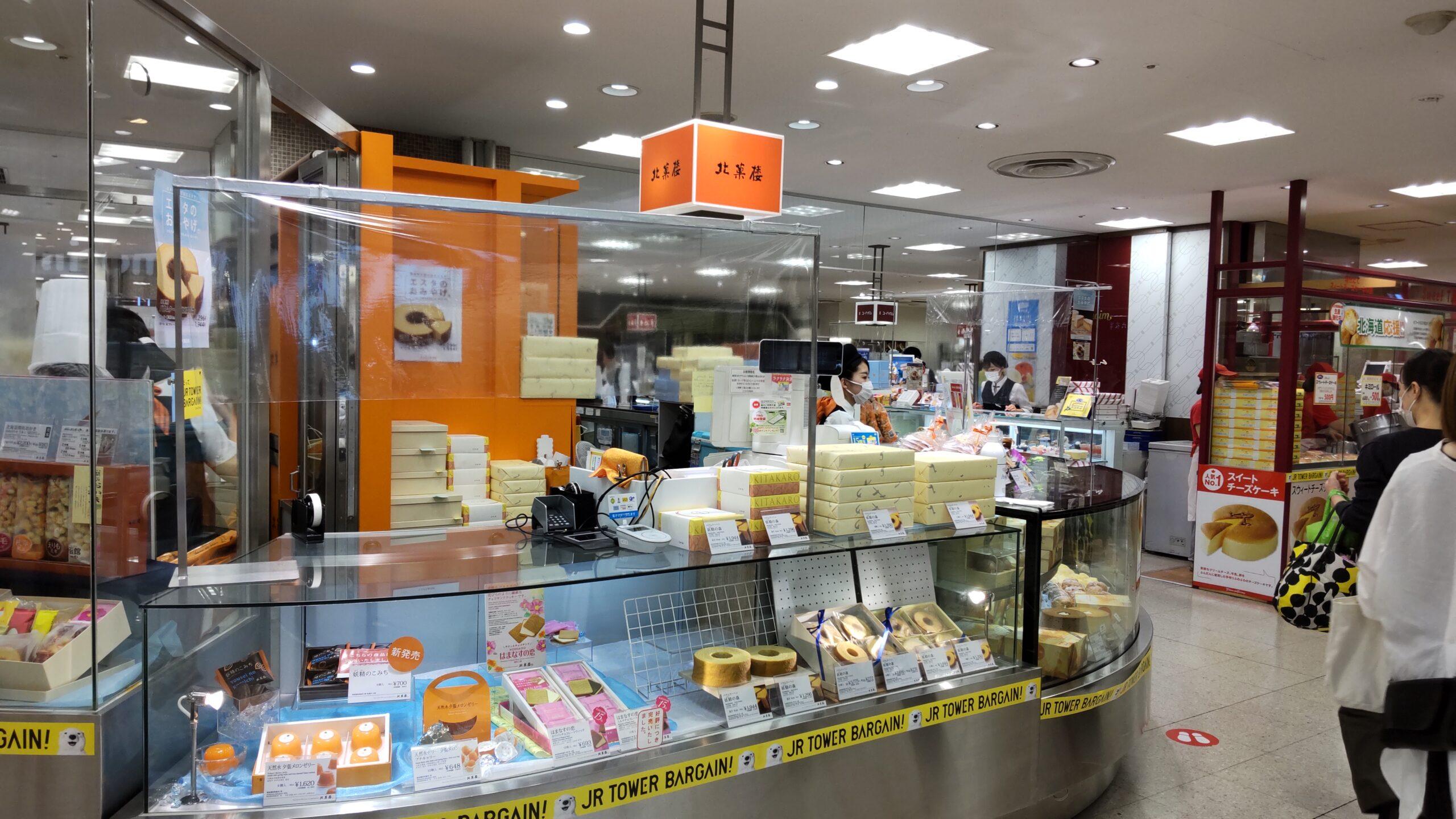 北菓楼 札幌エスタ店