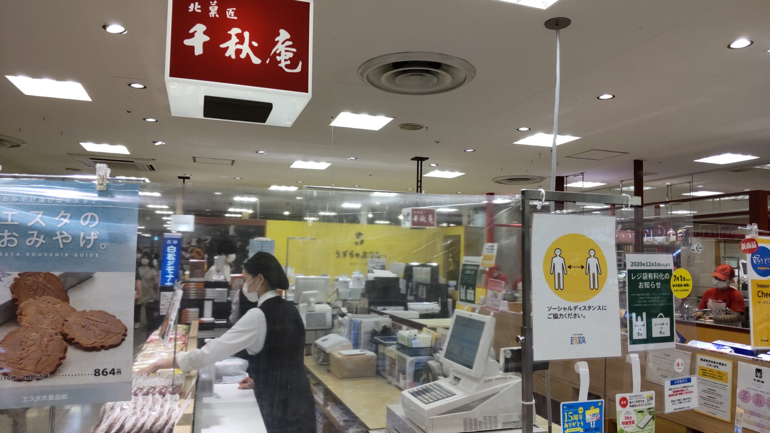 千秋庵 札幌エスタ店