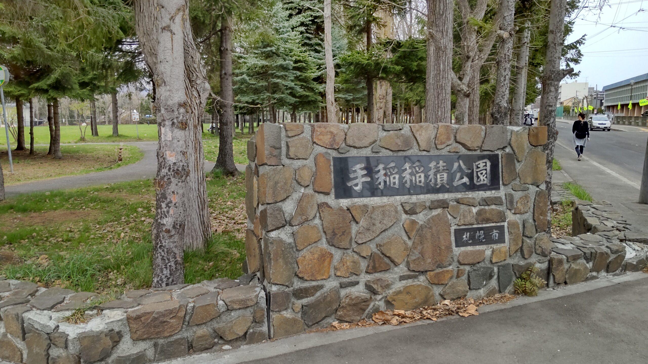 手稲稲積公園