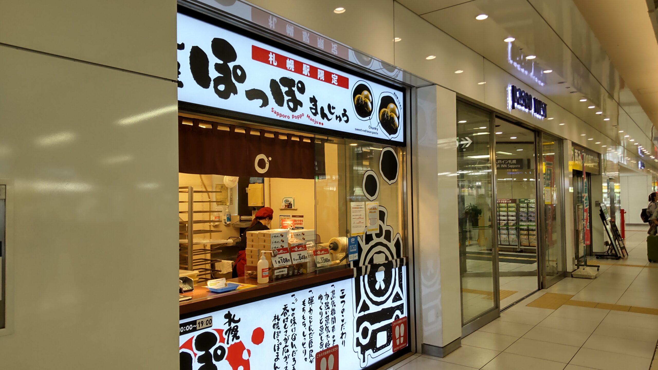 ぽっぽまんじゅう 札幌パセオ店