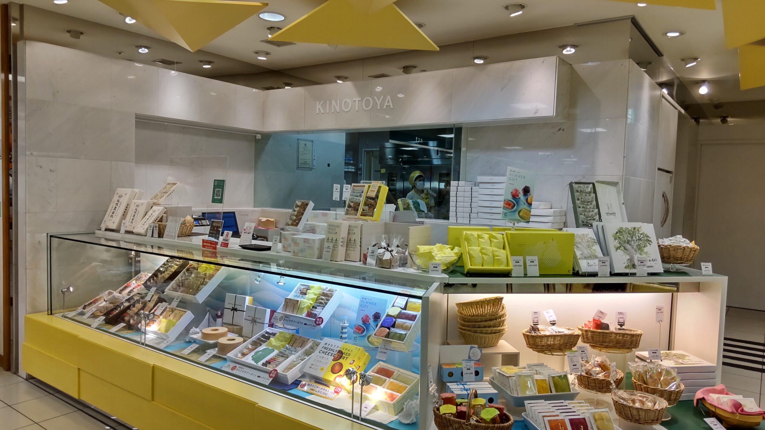 札幌の洋菓子スイーツ きのとや 大丸店