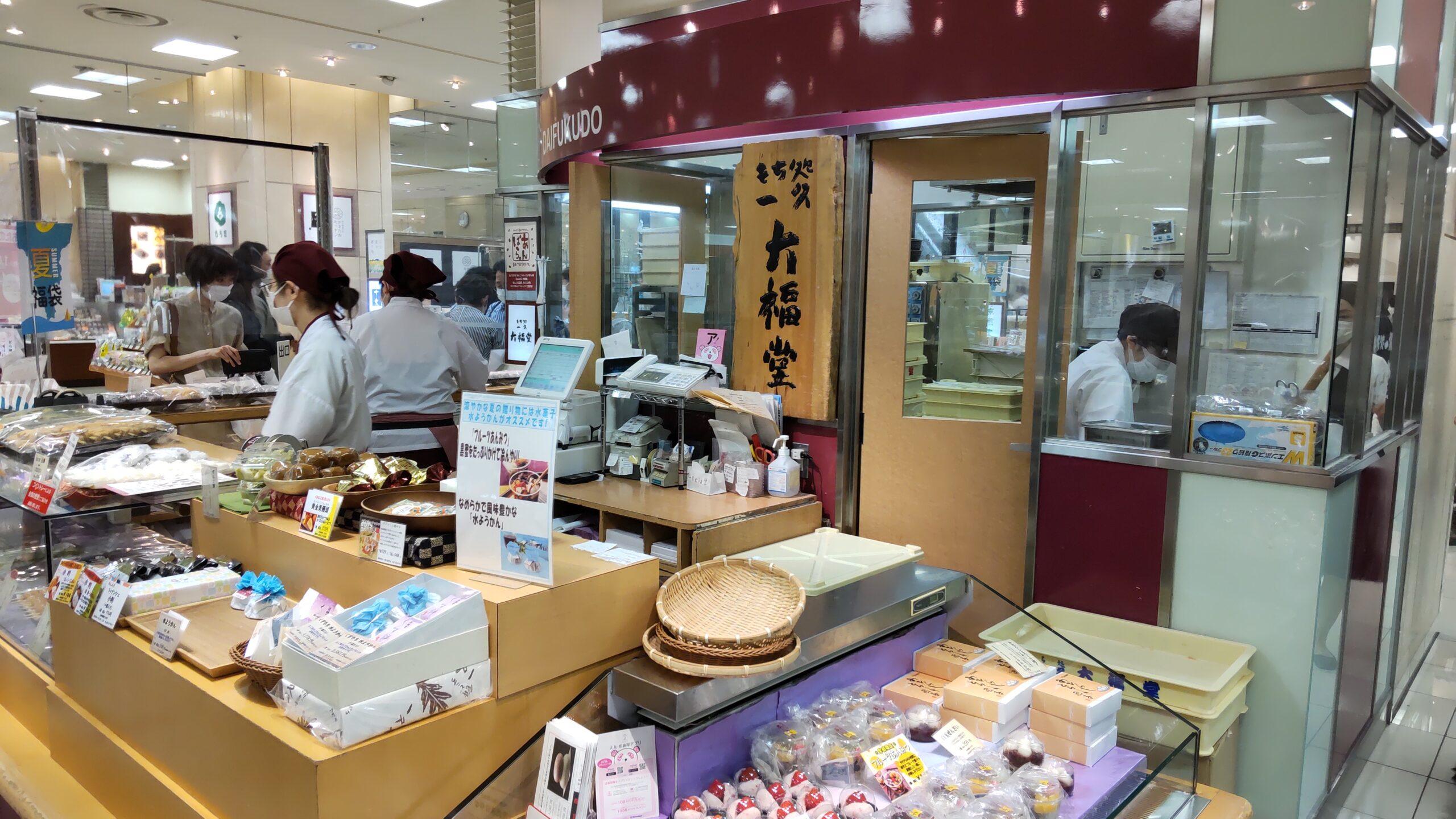 一久 大福堂 大丸札幌店