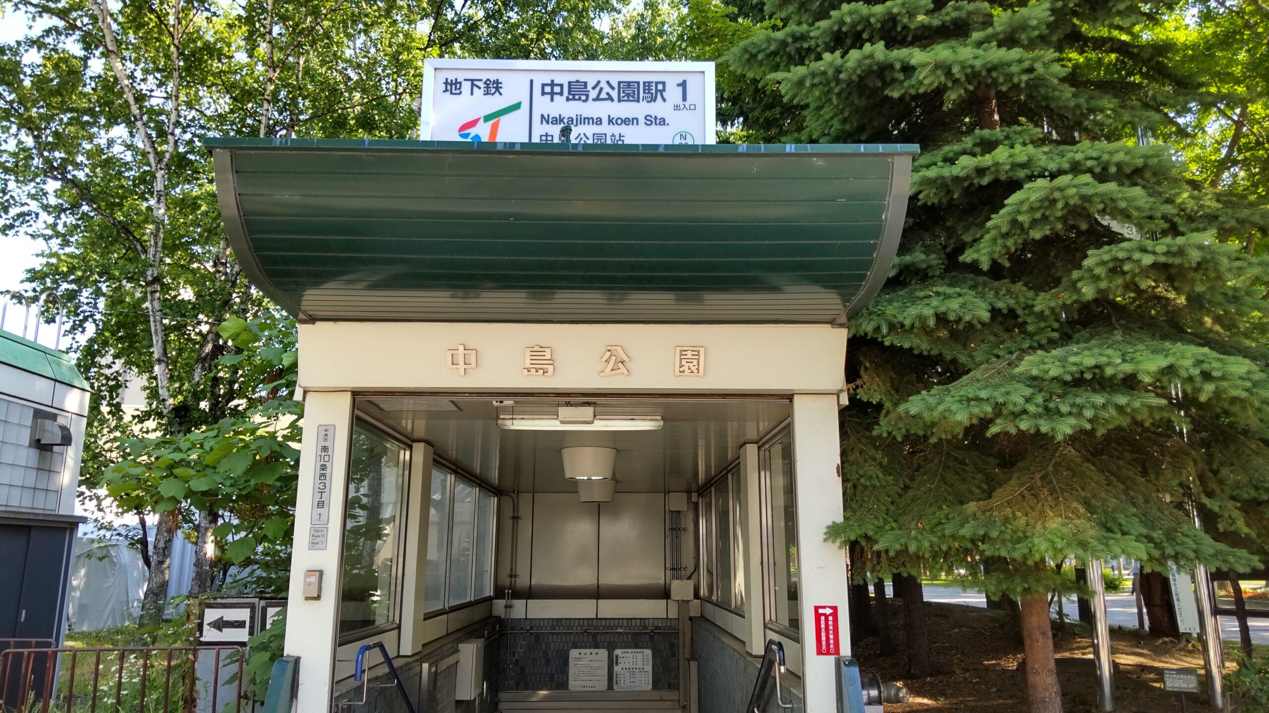 札幌市営地下鉄南北線「中島公園駅」