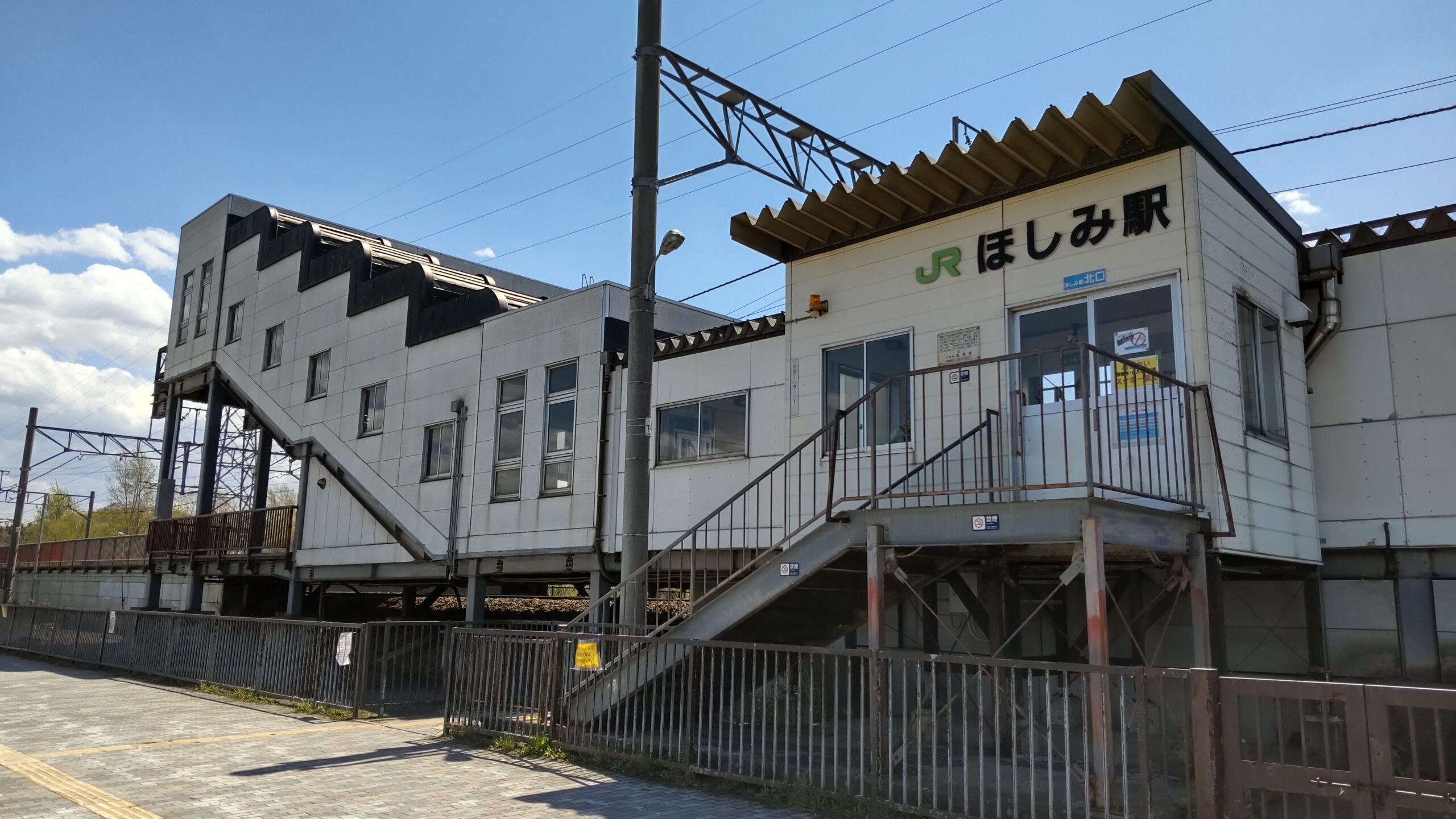 JRほしみ駅