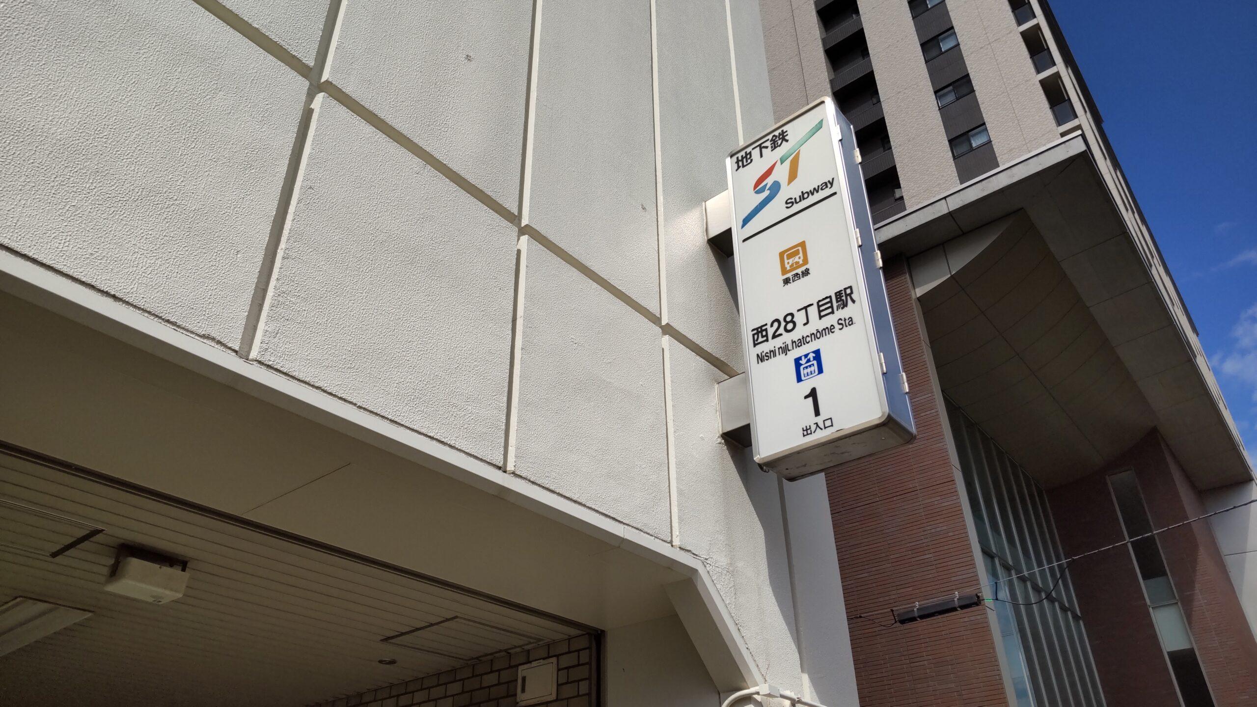 札幌市営地下鉄東西線 「西28丁目駅」