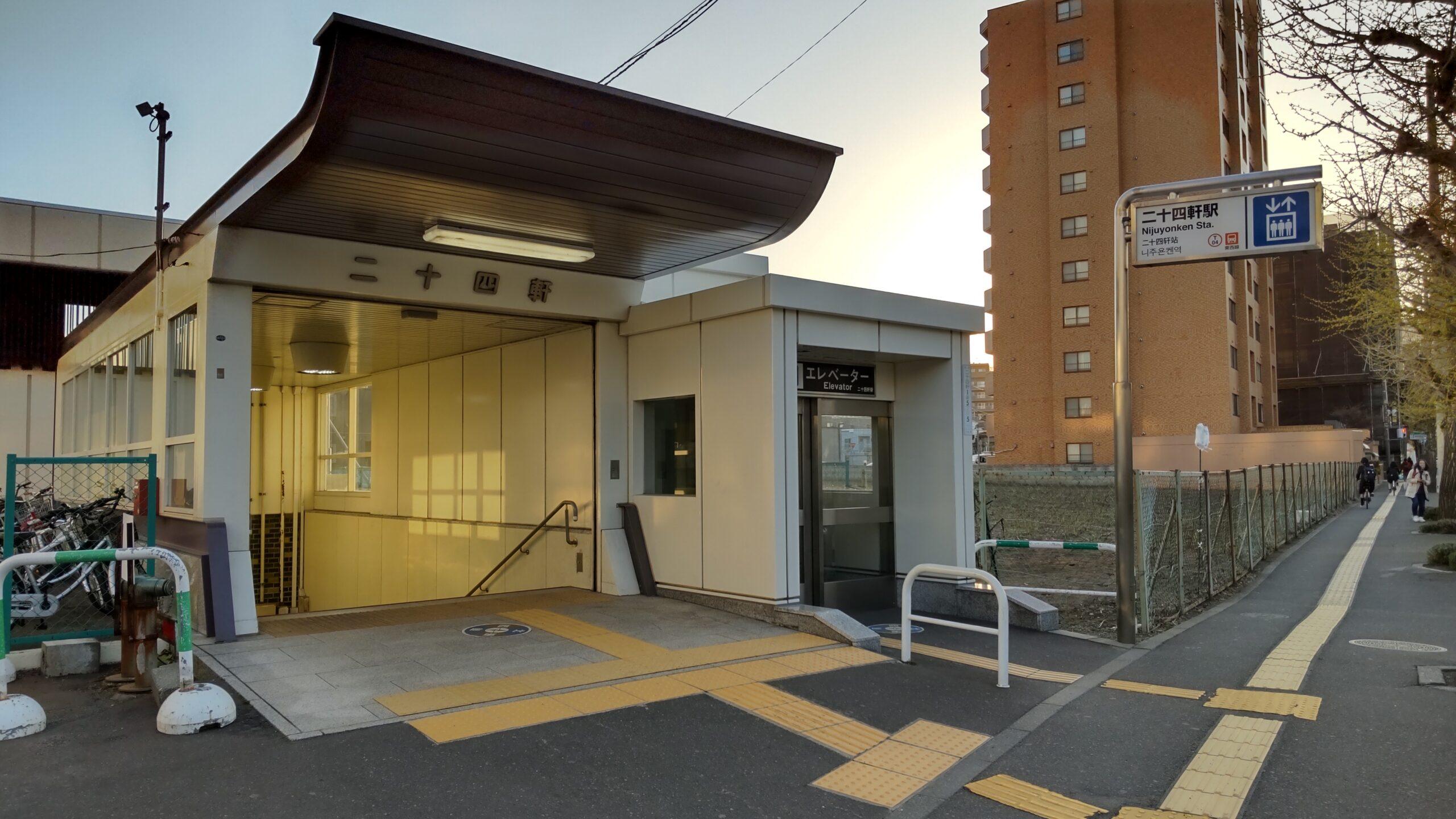 札幌市営地下鉄東西線 「二十四軒駅」