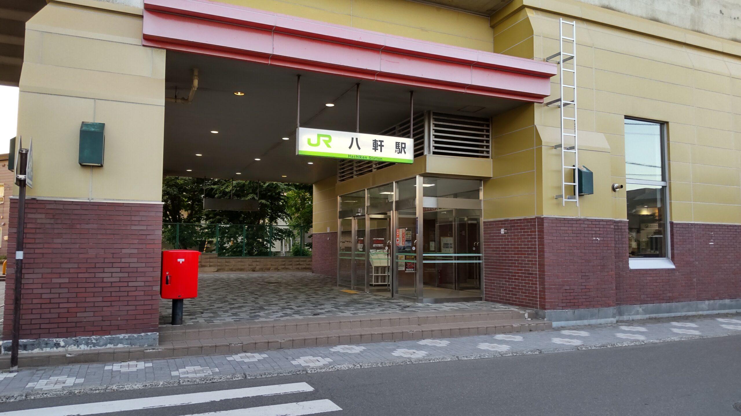 JR「八軒駅」