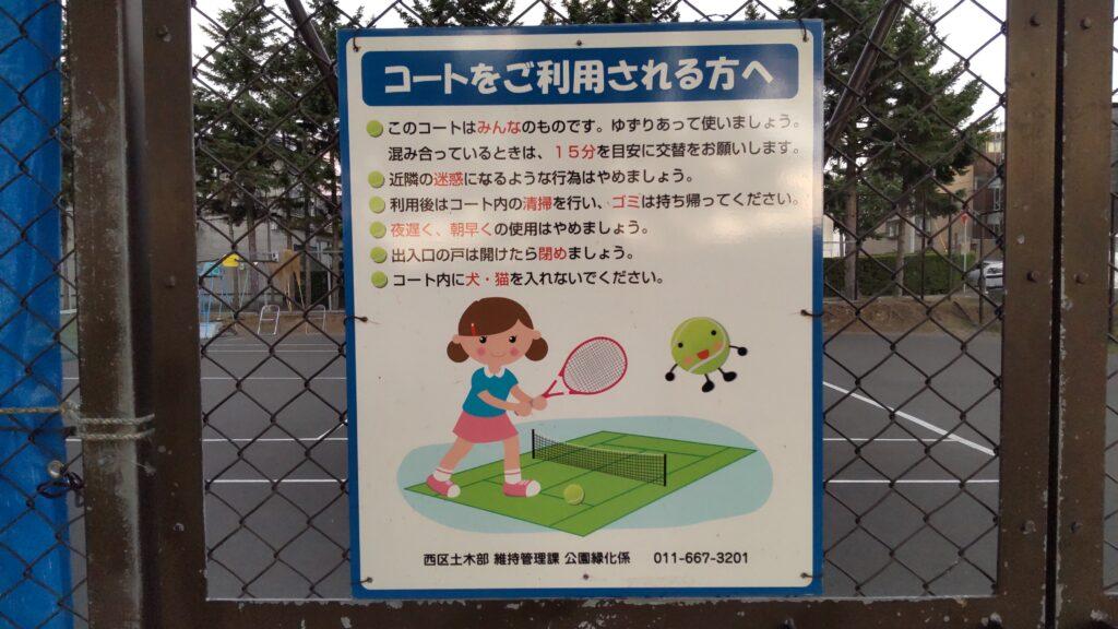 発寒河畔公園のテニスコートの注意点