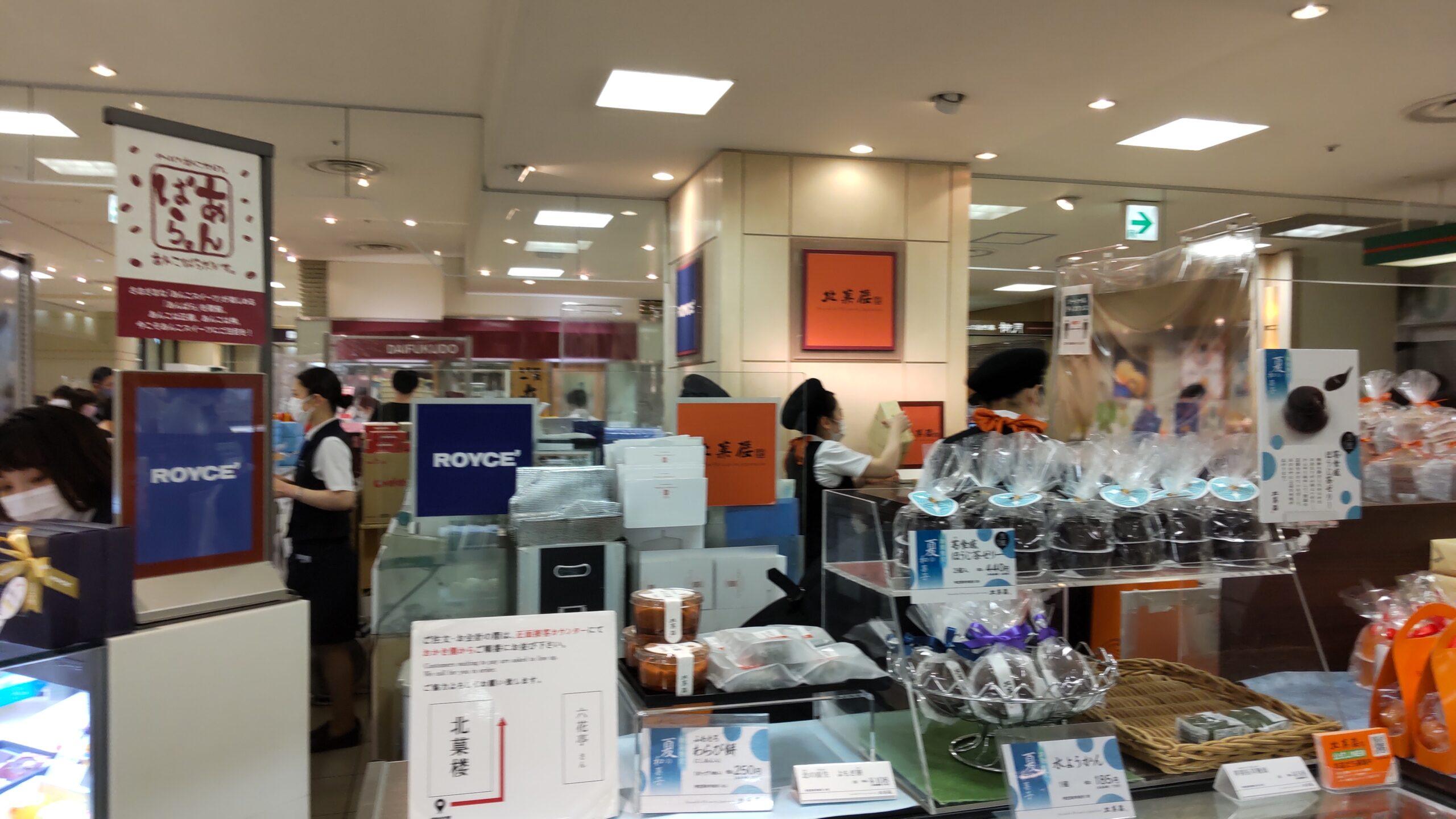 北菓楼 大丸札幌店