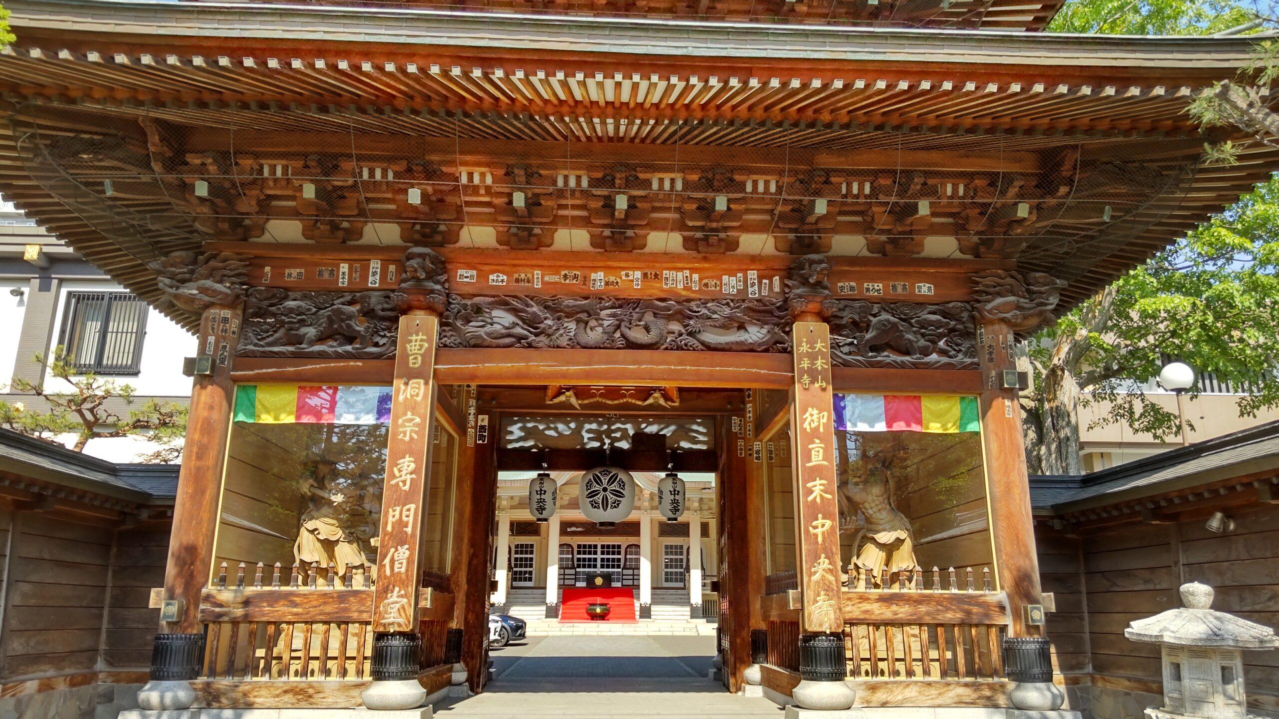 実相山 中央寺