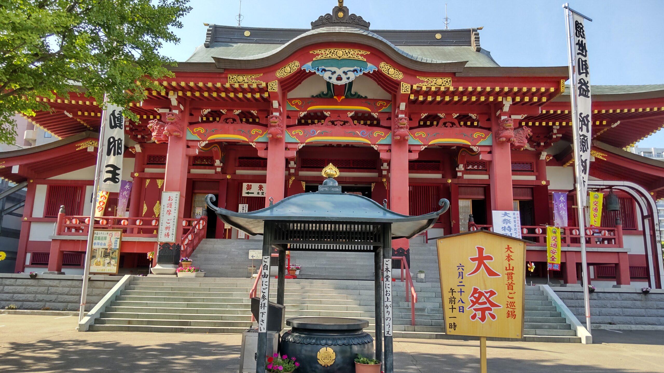 成田山新栄寺(成田山札幌別院)