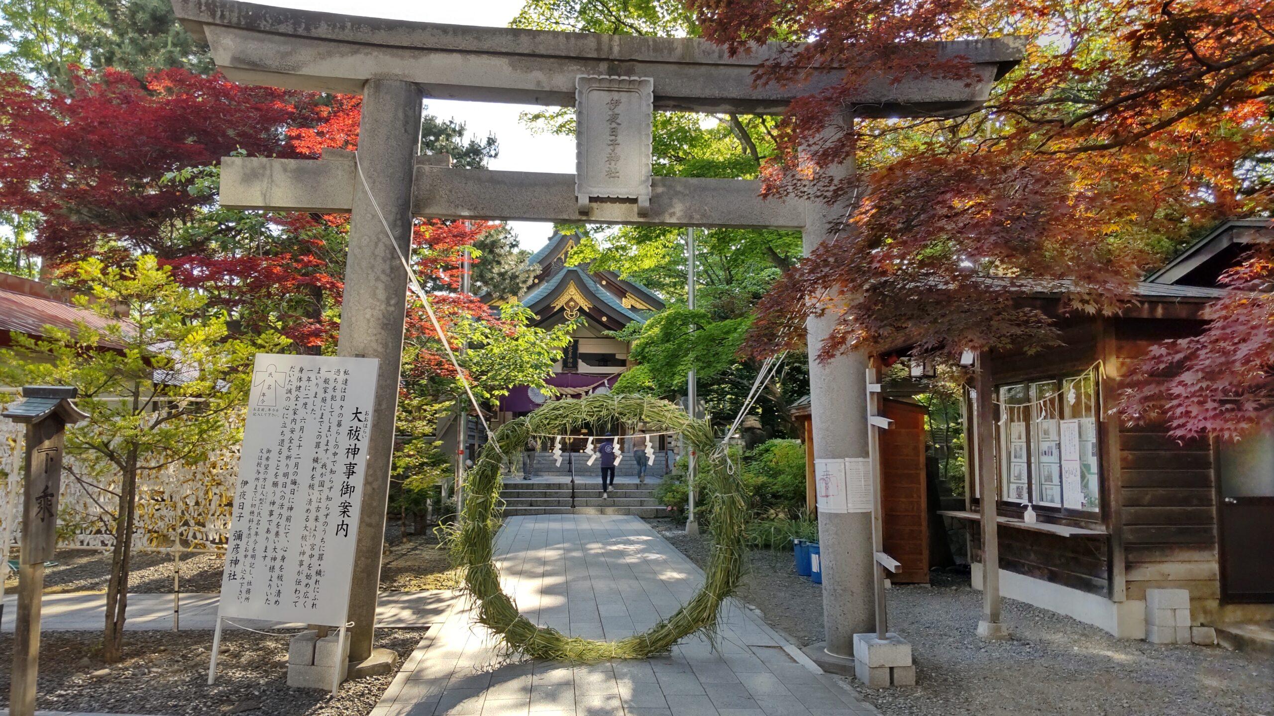 弥彦神社(彌彦神社・伊夜日子神社)